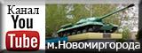 Канал в YouTube міста Новомиргород